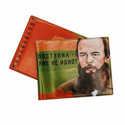 Обложка на студенческий билет с Достоевским