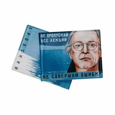 Обложка на студенческий билет с Бродским