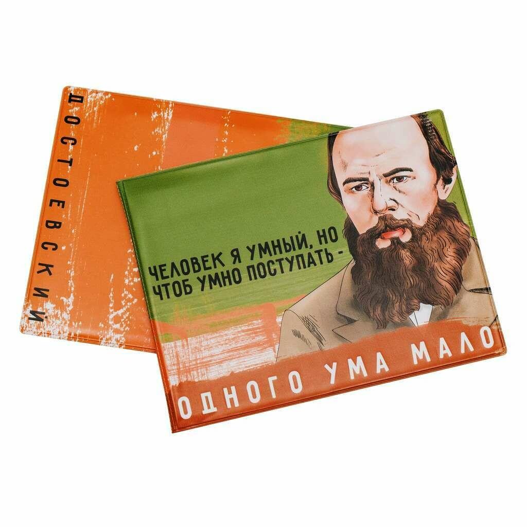 Обложка на зачётную книжку с Достоевским