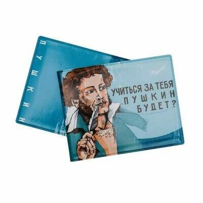 Обложка на зачётную книжку с Пушкиным