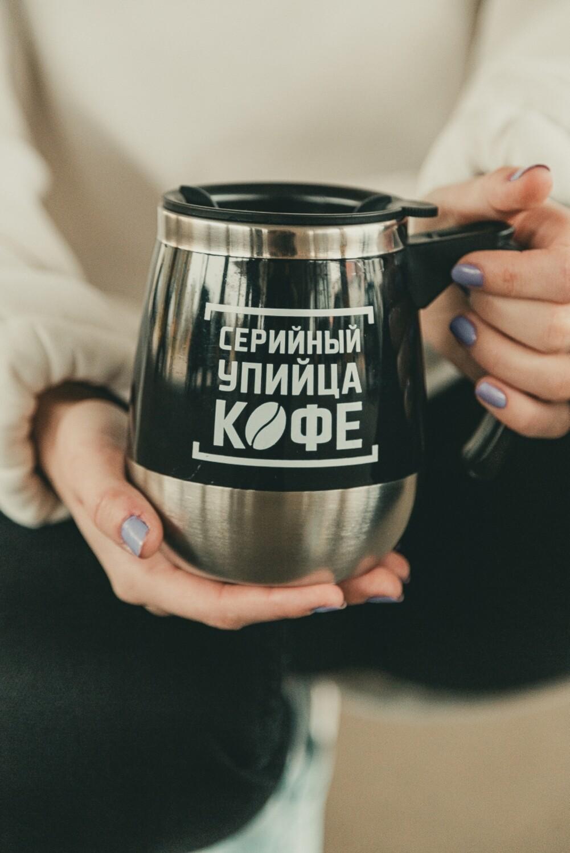 """Термокружка """"Серийный упийца кофе"""""""