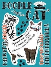 Дудл-кот. Креативный дудлинг и раскраска для любителей кошек