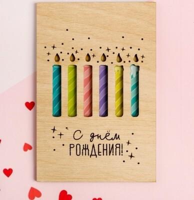 """Деревянная открытка """"С Днём Рождения!"""" свечи, 10 х 15 см"""