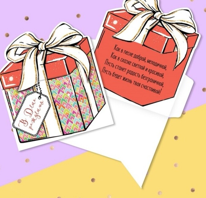 Открытка-конверт для денег формовой «В День рождения», 12,5 х 14 см