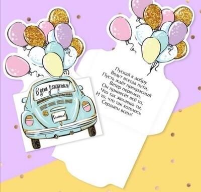 Открытка-конверт для денег формовой «В День рождения!», 10,5 х 17 см