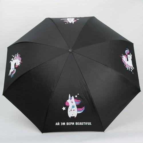 """Зонт-наоборот """"Ай м вери beautiful"""""""