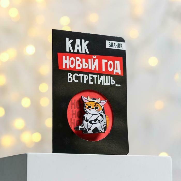 Открытка со значком «Как Новый год встретишь», 12 х 8 см