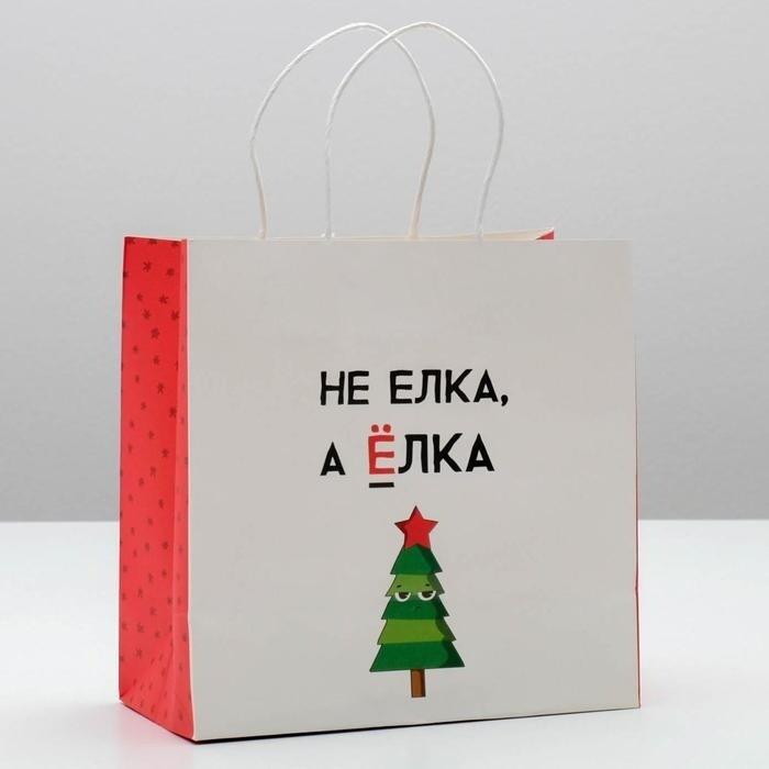 Пакет подарочный «Не елка, а ёлка»