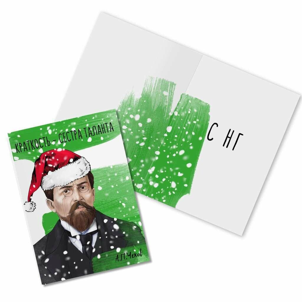 Новогодняя открытка с Чеховым