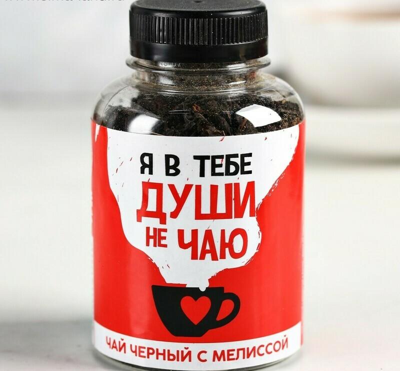 Чай чёрный «Души не чаю»: с мелиссой, 50 г