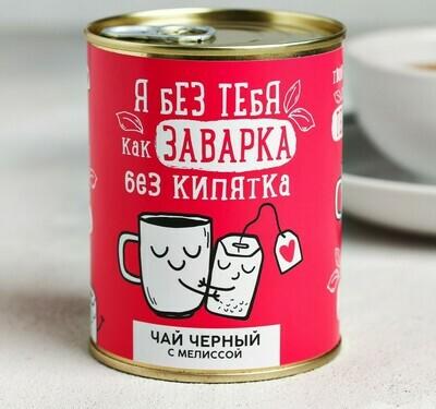 Чай чёрный «Я без тебя»: с мелиссой, 60 г