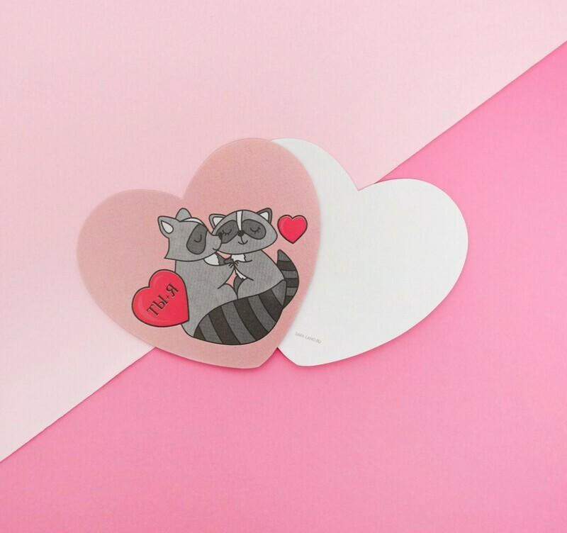 Открытка‒валентинка «Люблю Тебя»