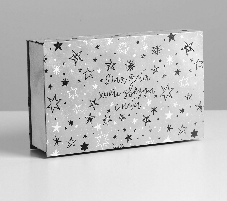 Коробка - книга «Для тебя хоть звезды с неба»