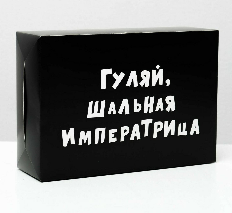 Коробка складная «Гуляй шальная императрица»