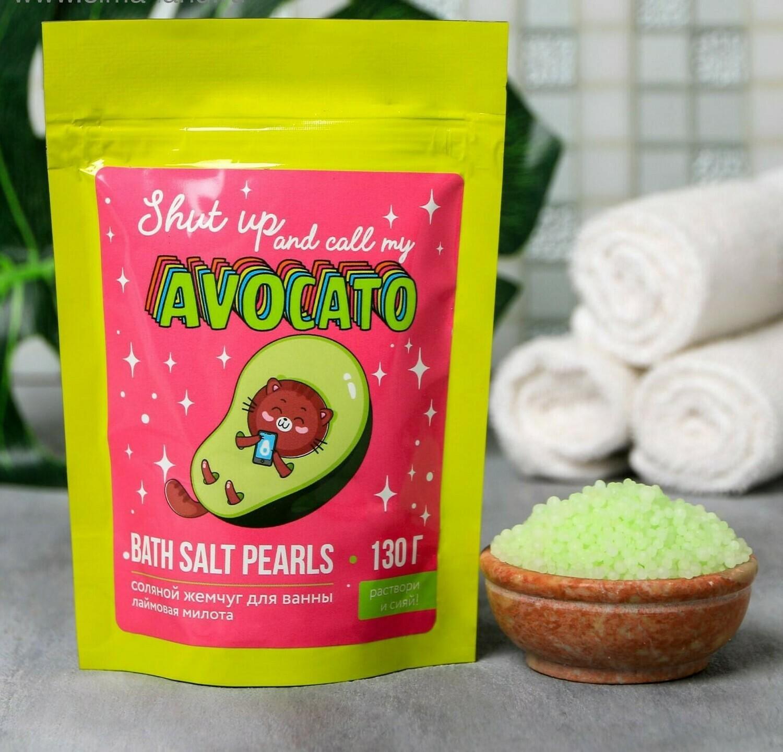 """Жемчуг для ванны в пакете """"АвоКАТО"""" с ароматом лайма"""