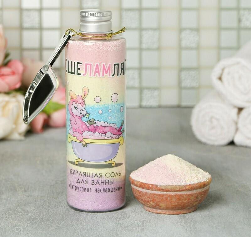Бурлящая соль для ванны