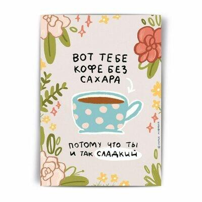 Открытка «Вот тебе кофе без сахара»