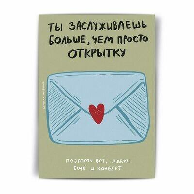 Открытка «Ты заслуживаешь больше» с конвертом