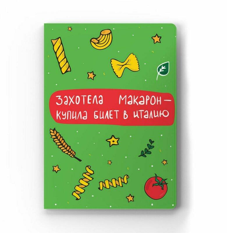 Обложка для паспорта «Захотела макарон»