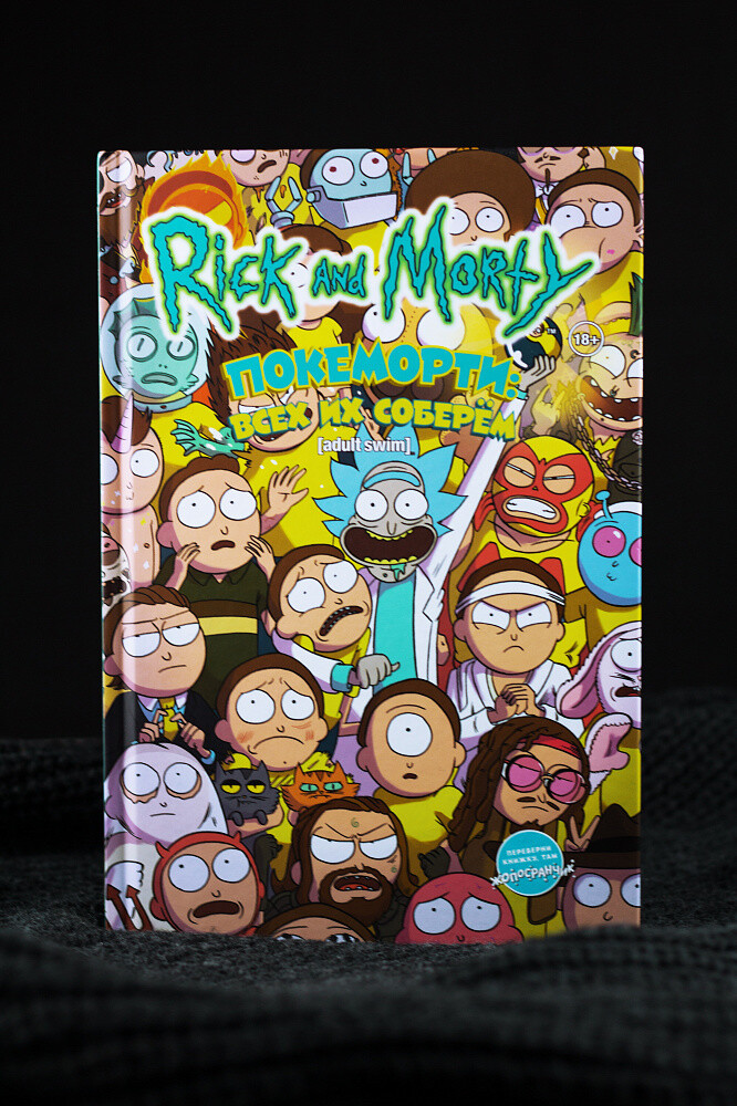 Рик и Морти: Покеморти. Всех их соберём/Жопосранчик Суперстар