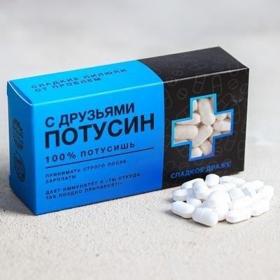 Конфеты-таблетки «Потусин»