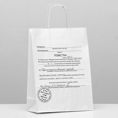 Пакет подарочный «Повестка»