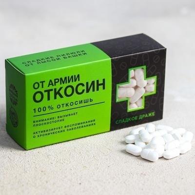 Конфеты-таблетки «Откосин»