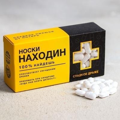 """Конфеты - таблетки """"Носки находин"""""""