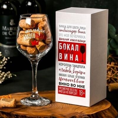 """Бокал """"Шальная алкогоЛьвица"""""""