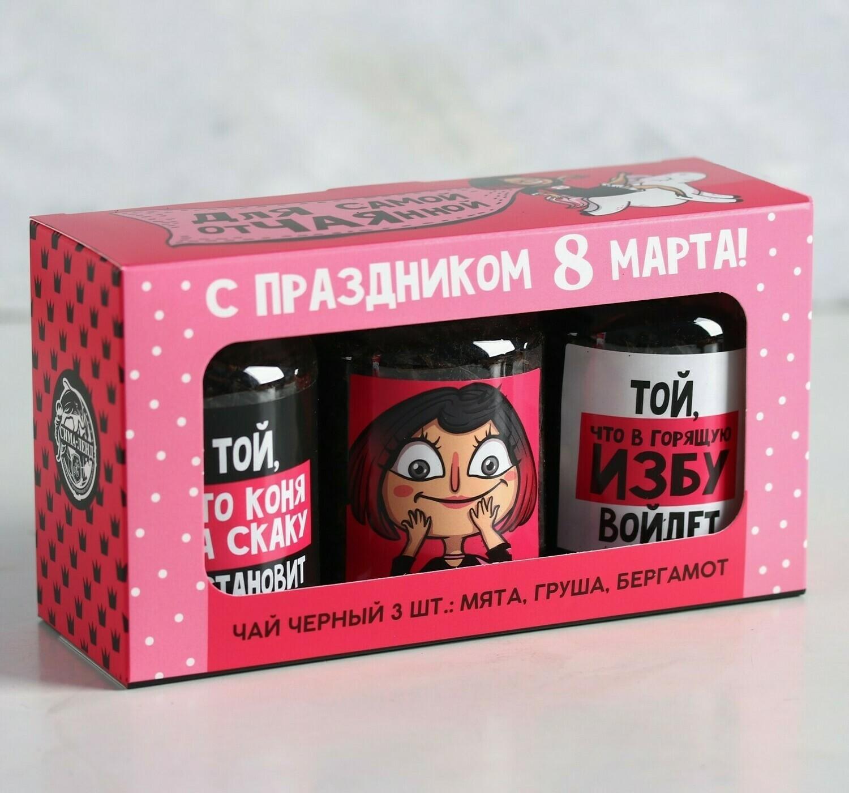 Подарочный набор чая «С праздником 8 Марта»