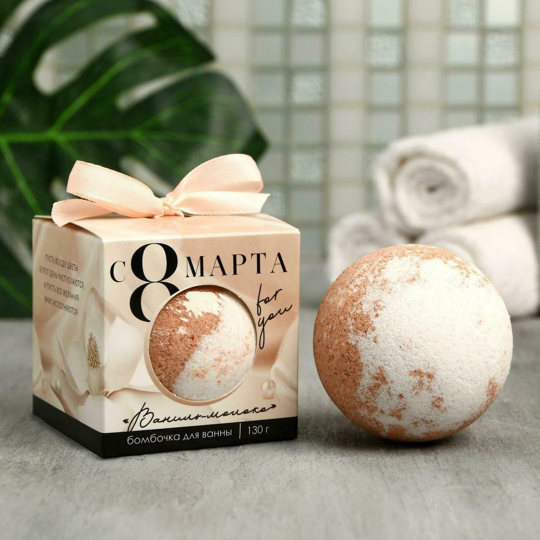 """Бомбочка для ванны в коробке """"С 8 Марта!"""""""