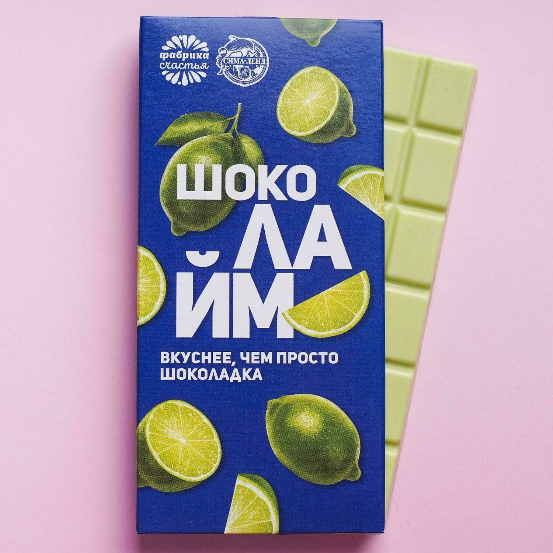 Шоколайм