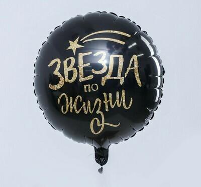 """Шар фольгированный круг 18"""" «Звезда по жизни»"""