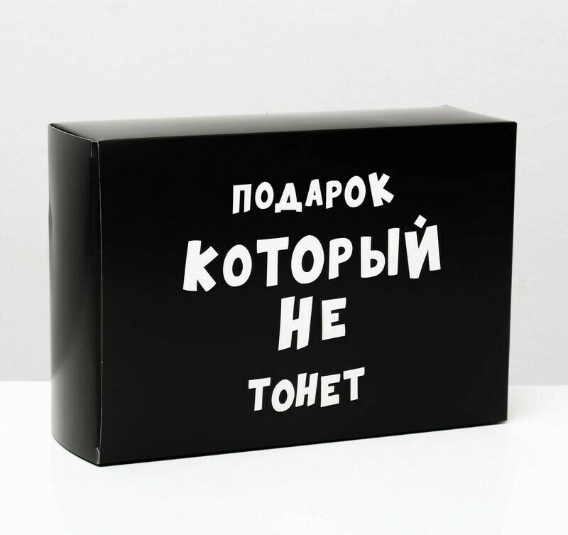 Коробка складная с приколами «Подарок который не тонет»