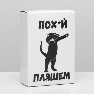 Коробка складная с приколами «Пляшем»