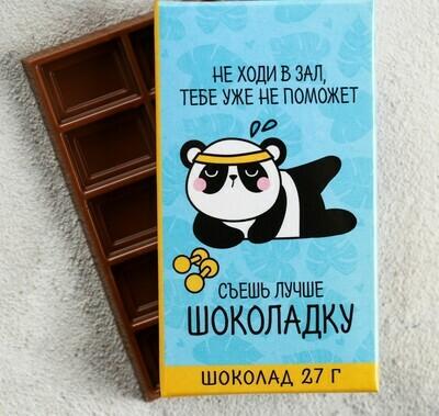Шоколад молочный «Тебе уже не поможет»