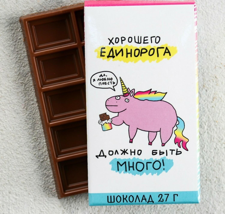 Шоколад молочный «Хорошего единорога»