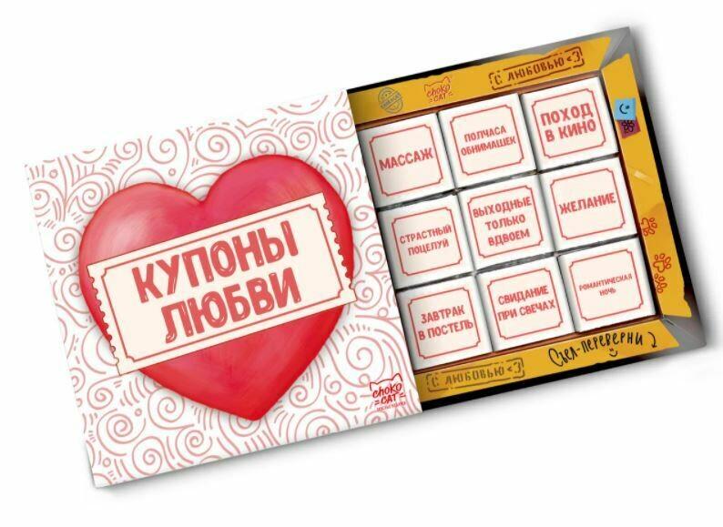 """Набор молочного шоколада """"Купоны любви"""""""