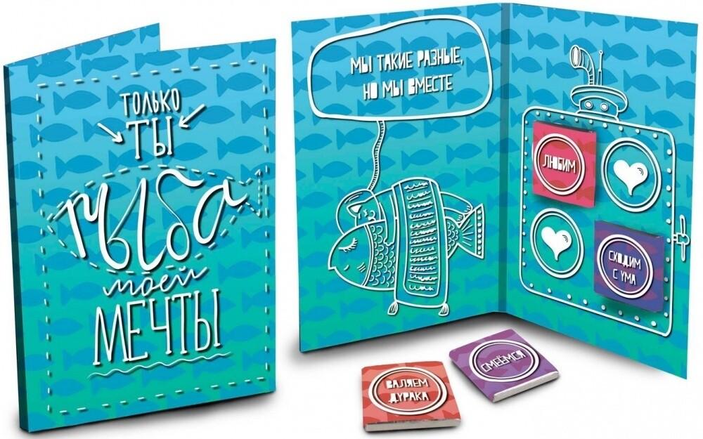 """Открытка с шоколадом """"Рыба моей мечты"""""""
