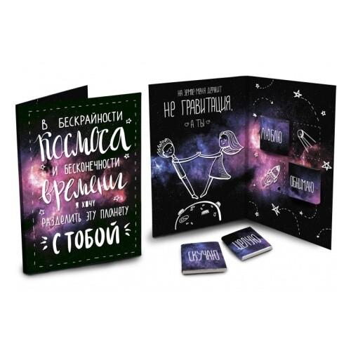 """Открытка с шоколадом """"Космос"""""""