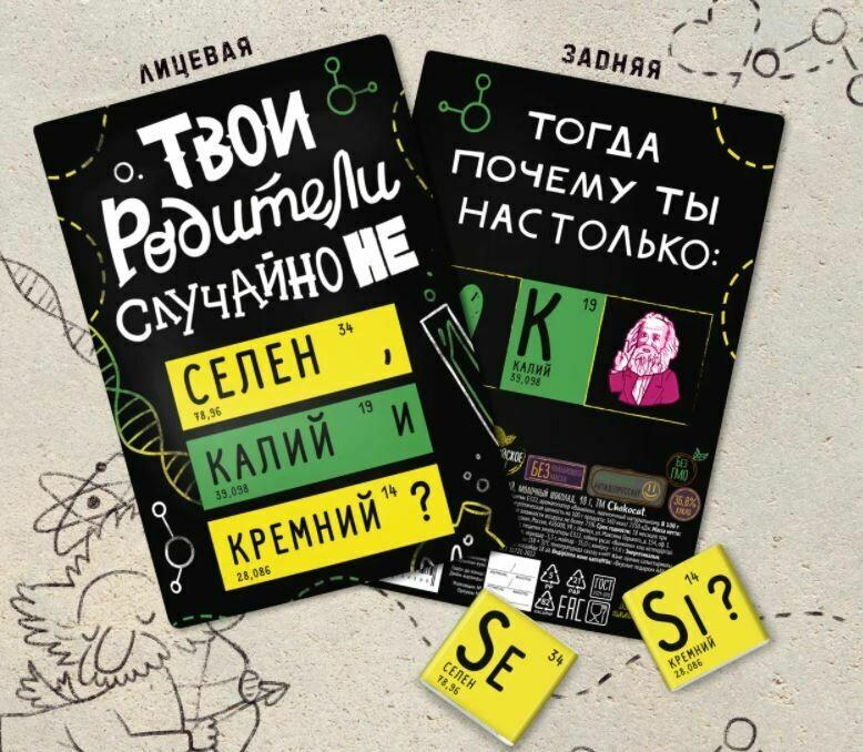 """Открытка с шоколадом """"Селен, Калий, Кремний"""""""