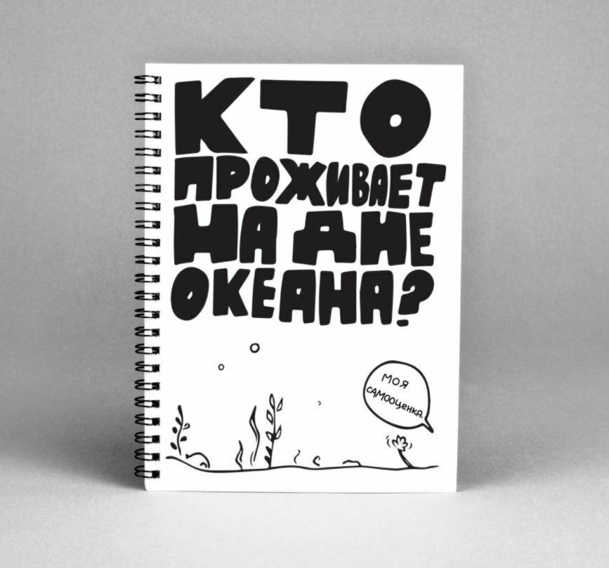 Блокнот «Кто проживает на дне океана?»