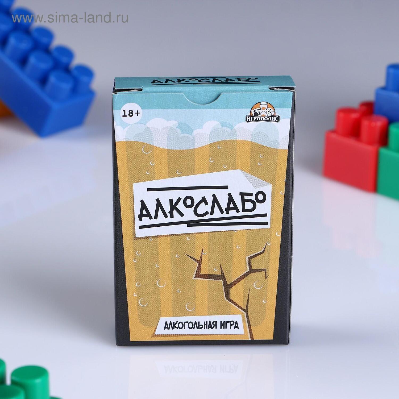 "Карточная игра ""Алкослабо"", 54 карточки, 18+"