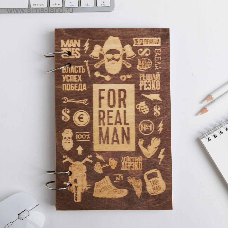 Ежедневник в деревянной обложке For real man 96 листов, А5