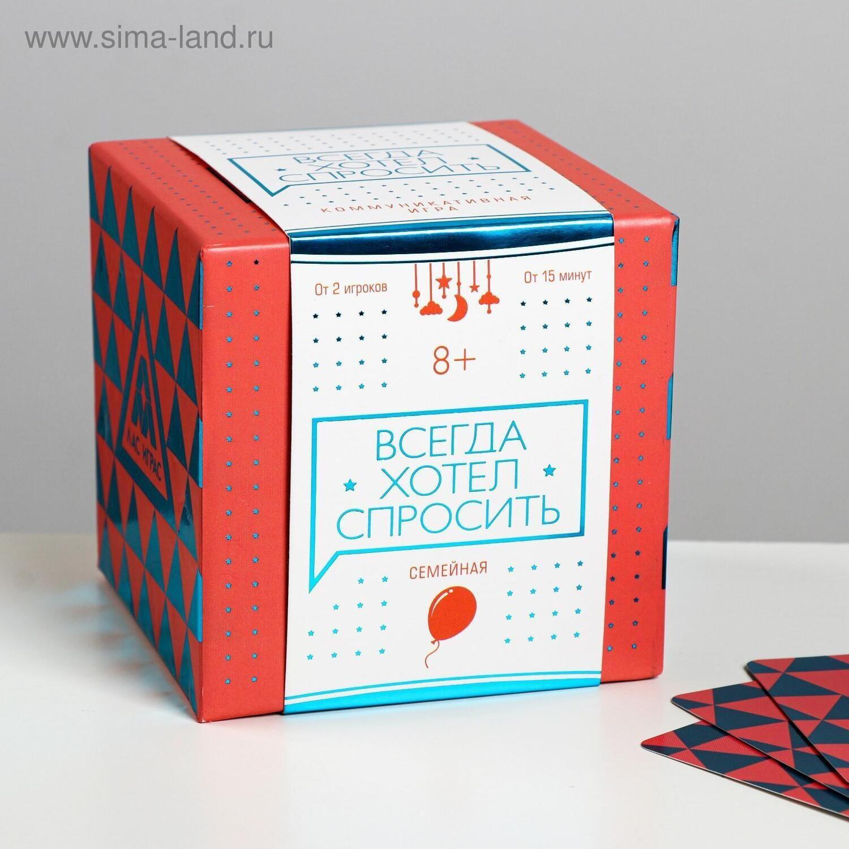 Коммуникативная игра «Всегда хотел спросить. Семейная», 100 карт