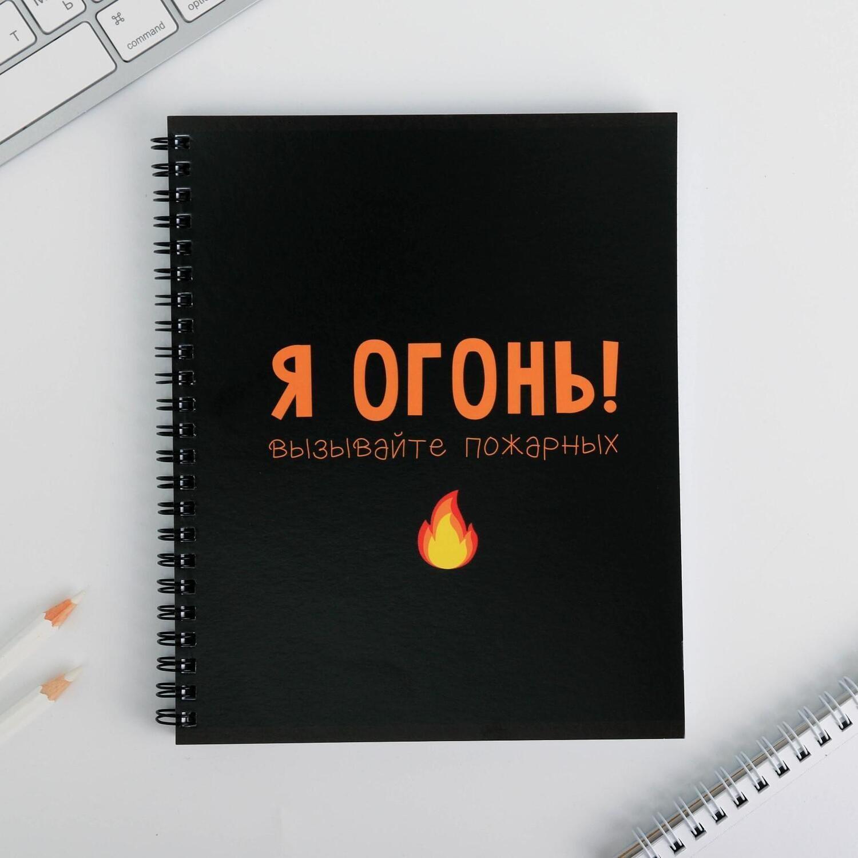 Тетрадь А5, 96 листов на спирали «Я огонь! Вызывайте пожарных»