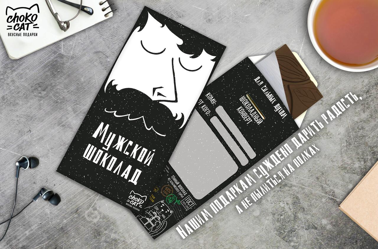 Шоколадный конверт, МУЖСКОЙ ШОКОЛАД