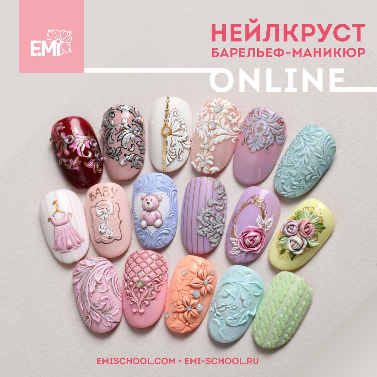 """ОНЛАЙН-КУРС """"NAILCRUST"""""""