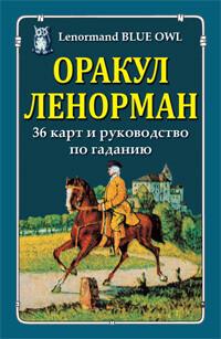 "Оракул Ленорман ""Голубая сова"" / карты"