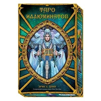 Подарочный набор Таро Иллюминатов (переиздание)